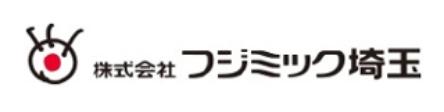株式会社フジミック埼玉