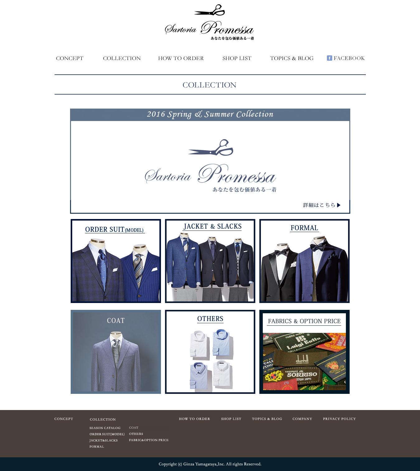 スーツコレクション オーダースーツのサルトリア プロメッサ