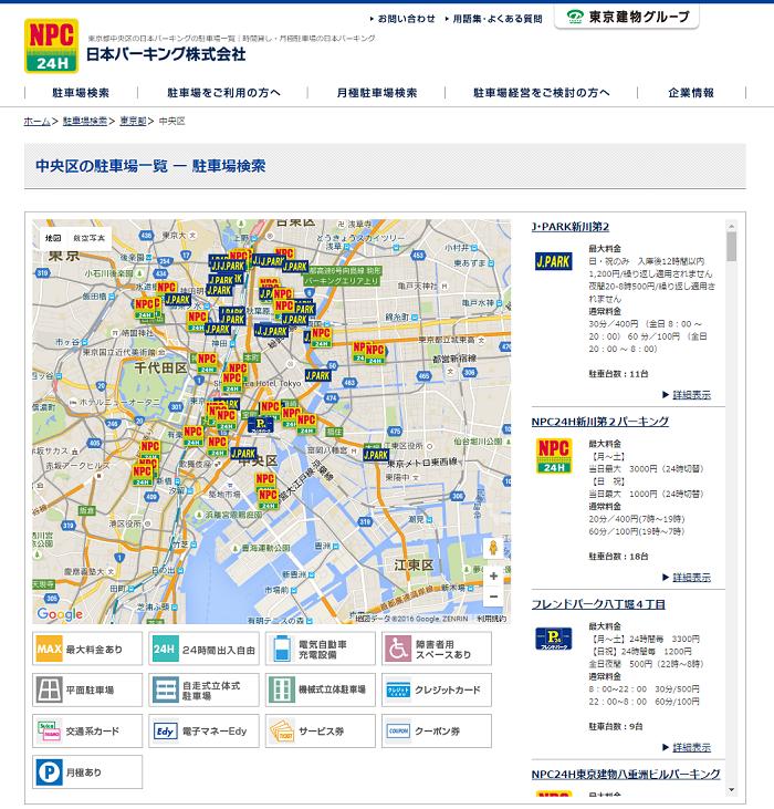 中央区で駐車場を検索|日本パーキング株式会社 NPC24H 2