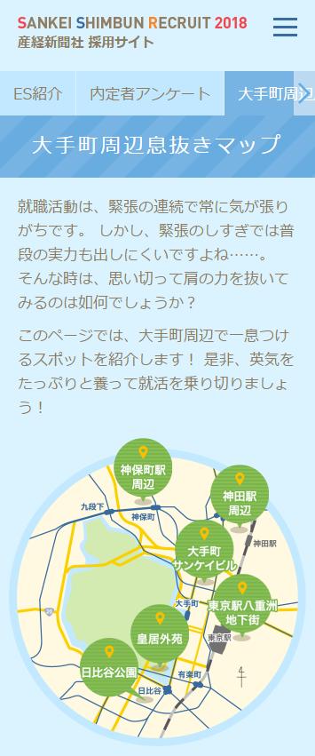 大手町周辺息抜きマップ|内定者ページ|産經新聞社 採用サイト