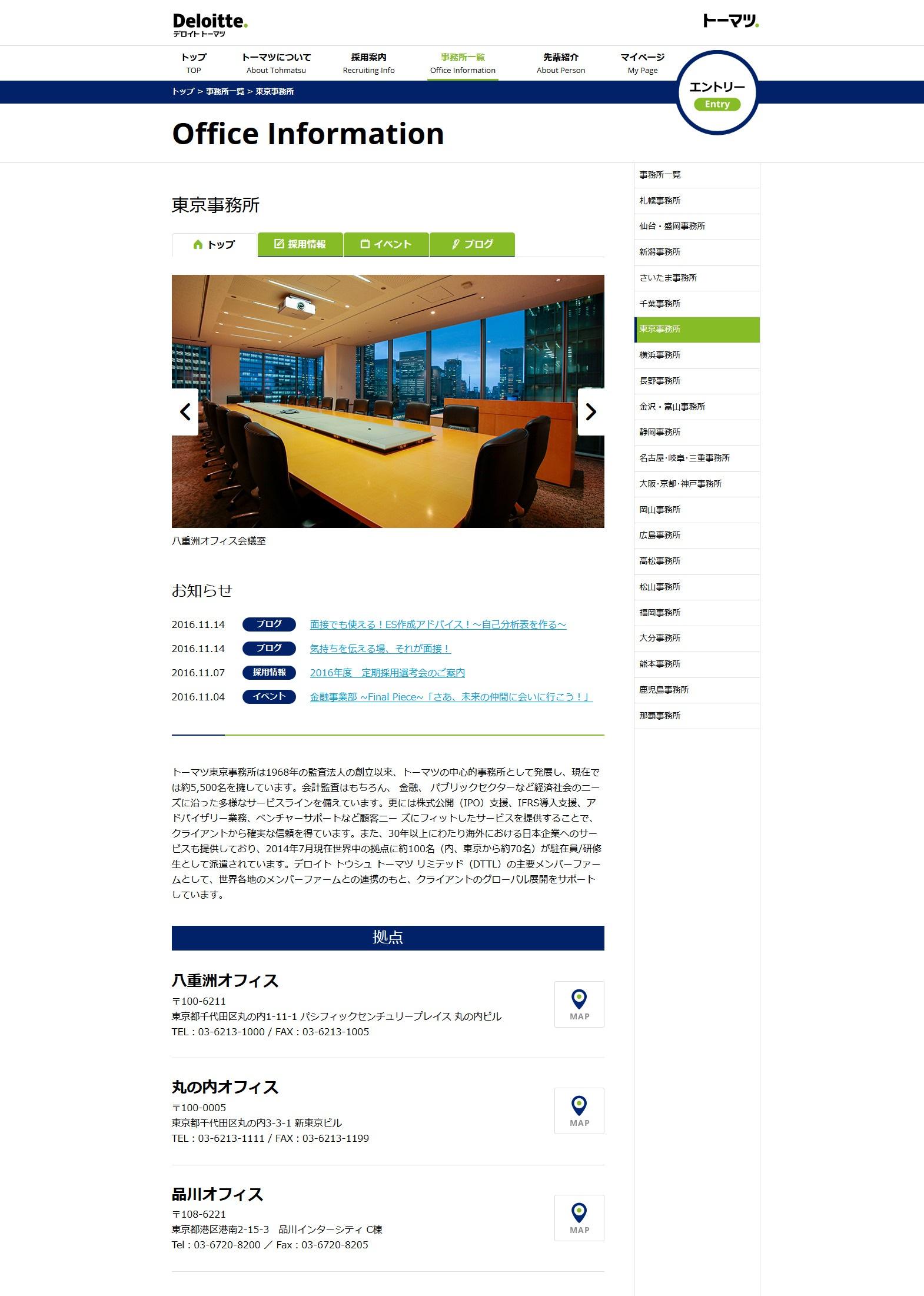 東京事務所 - 有限責任監査法人トーマツ 採用サイト