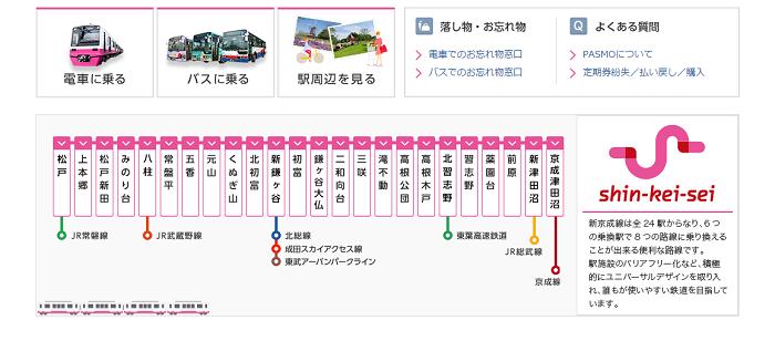 新京成電鉄株式会社2