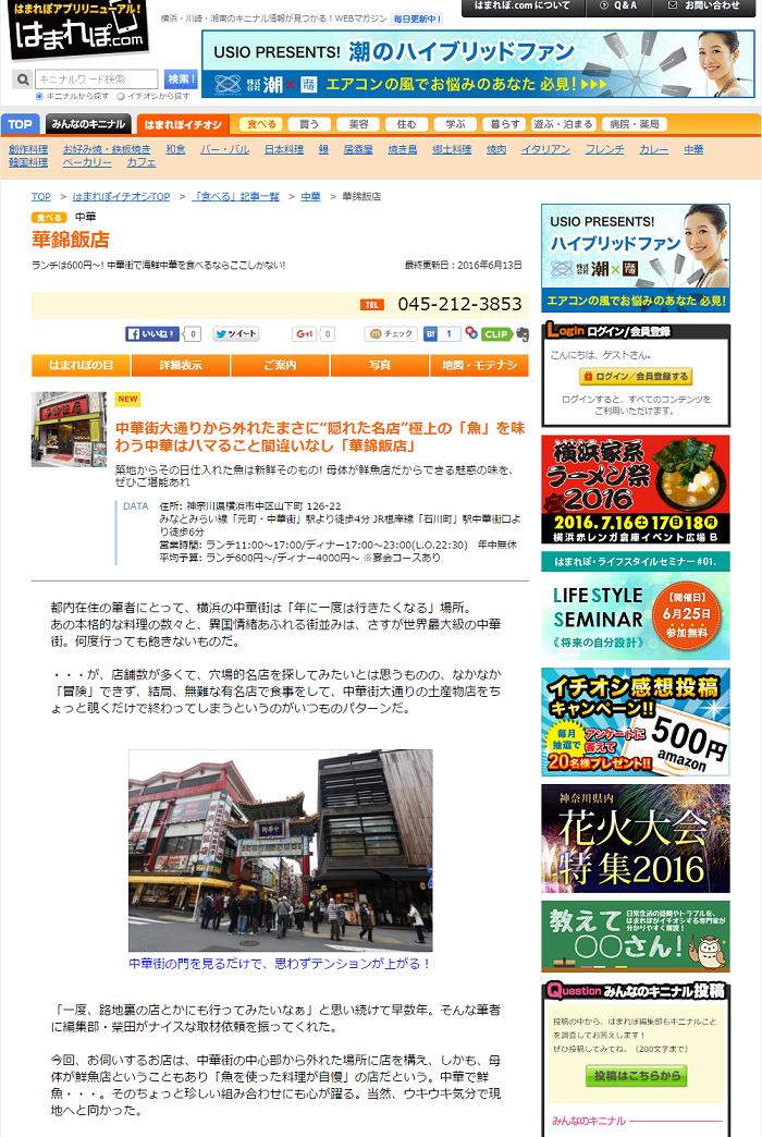 華錦飯店|横浜市中区の中華料理店|はまれぽ
