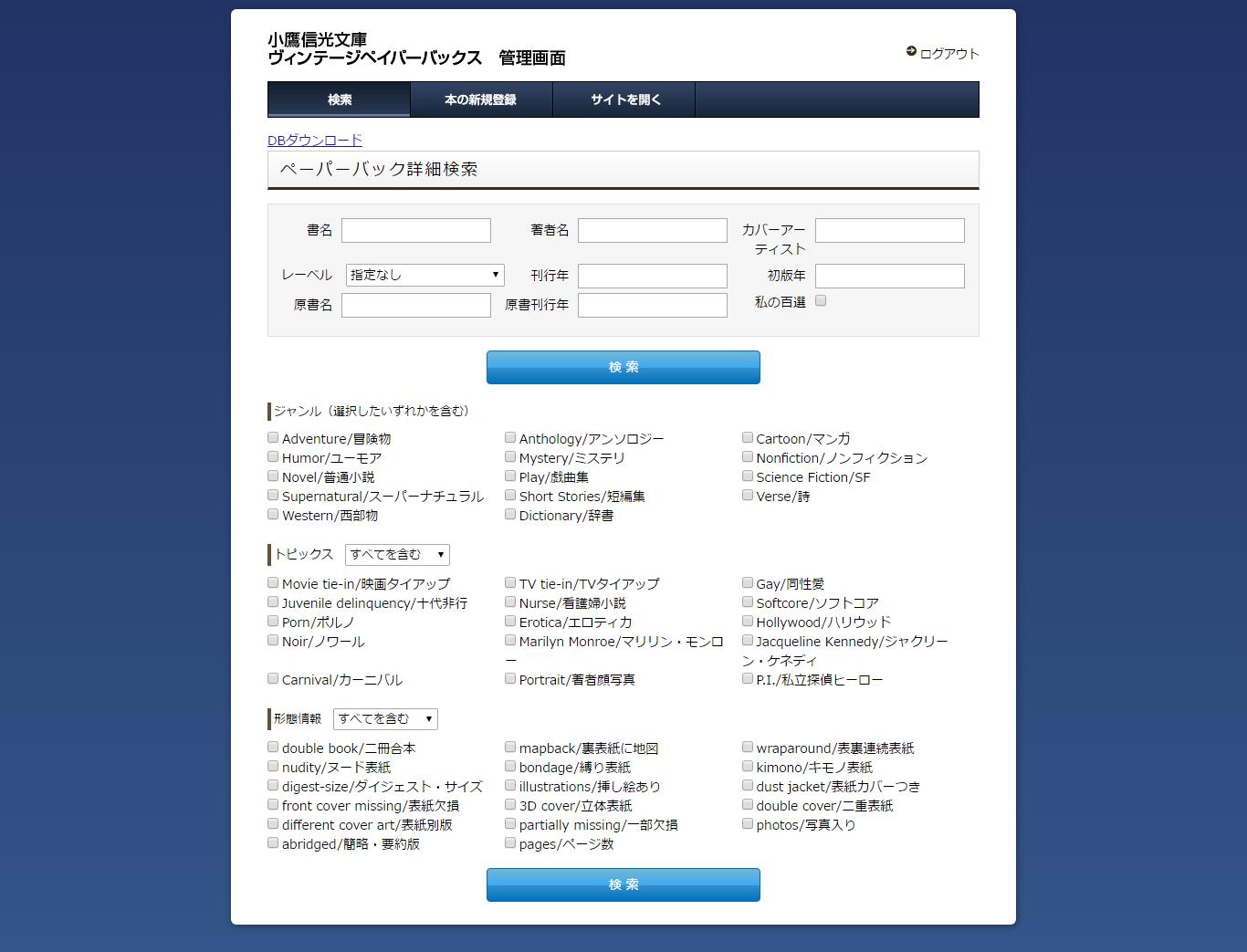 早川書房-管理画面