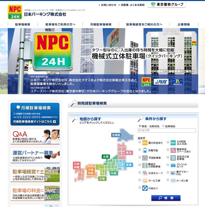 時間貸し駐車場は日本パーキング株式会社 NPC24H