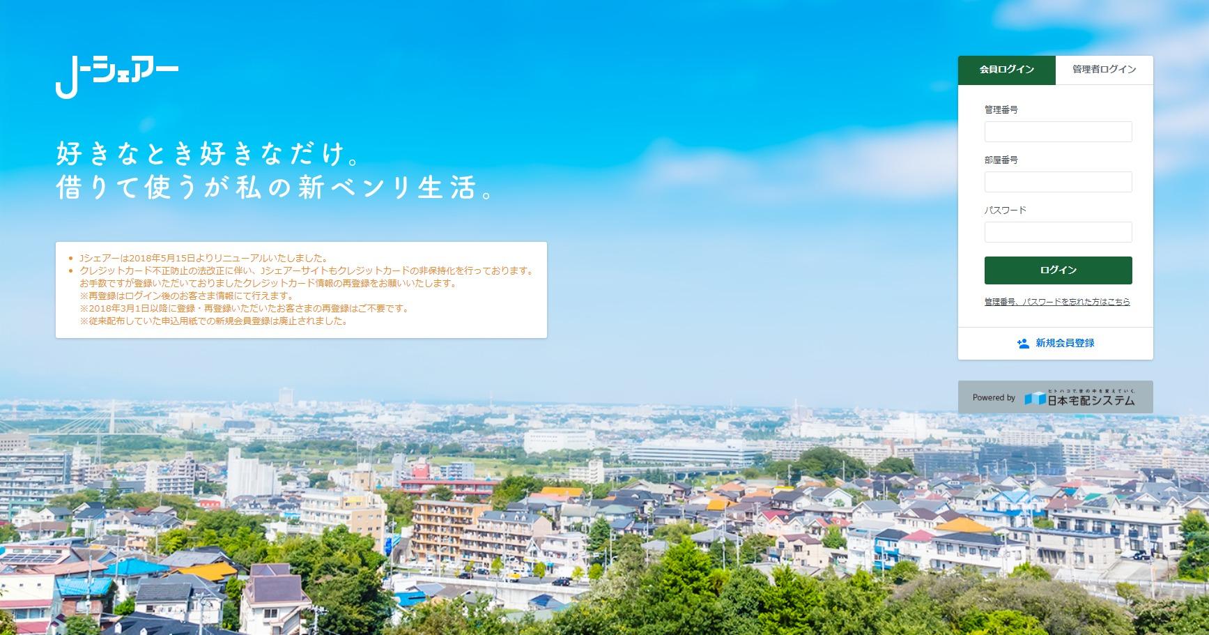 screencapture-j-share-jp-2018-11-29-12_47_11